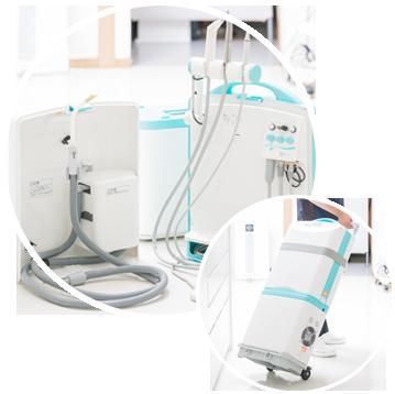訪問診療専用の歯科機械